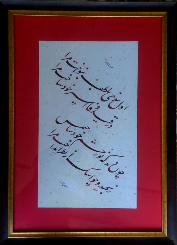 هنر خوشنویسی محفل خوشنویسی عباس خواجوند #چلیپا