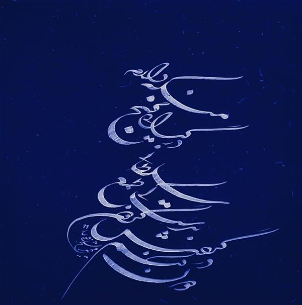 هنر خوشنویسی محفل خوشنویسی محمدشیخ میری #گنج سلطانی بدون پاسپارتو۱۵×۱۵ #محمد_شیخ میری