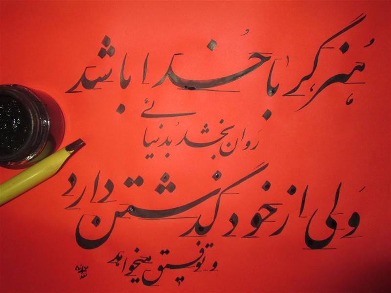 هنر خوشنویسی محفل خوشنویسی سلمان فضلی هنر گر با خدا باشد روان بخشد بدنیایی . ولی از خود کذشتن دارد و توفیق میخواهد .