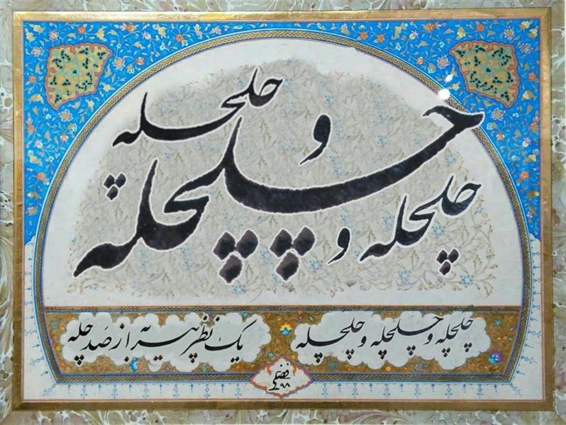 هنر خوشنویسی محفل خوشنویسی سلمان فضلی