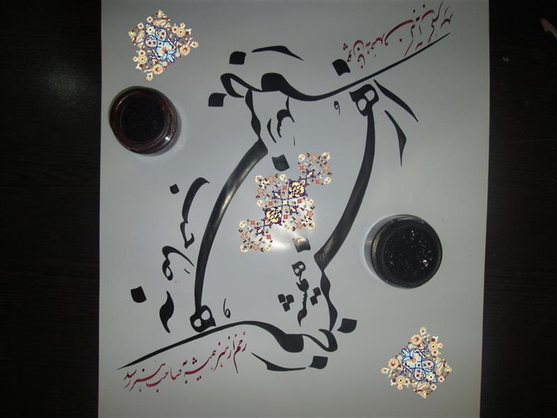 هنر خوشنویسی محفل خوشنویسی سلمان فضلی زخم از هنر همیشه بصاحب هنر است .