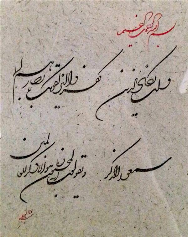 هنر خوشنویسی محفل خوشنویسی سمیه نوحی اقدمی وان یکاد...اثر ارسالی نمایشگاه وان یکاد تبریز