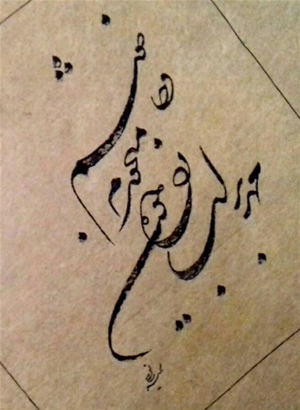 هنر خوشنویسی محفل خوشنویسی سمیه نوحی اقدمی مهر برلب زده ام خون میخورم و خاموشم..حافظ