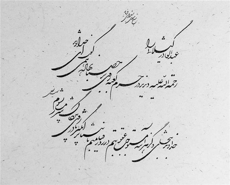 هنر خوشنویسی محفل خوشنویسی سمیه نوحی اقدمی تحریری از گلستان سعدی...