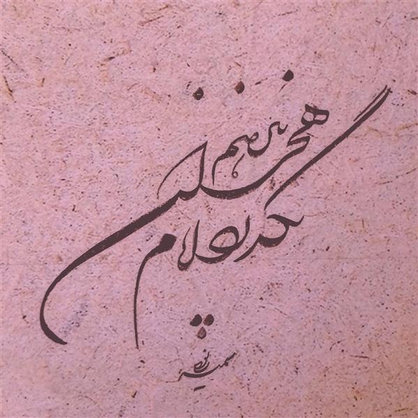 هنر خوشنویسی محفل خوشنویسی سمیه نوحی اقدمی بگذرد ایام هجران نیز هم...حافظ