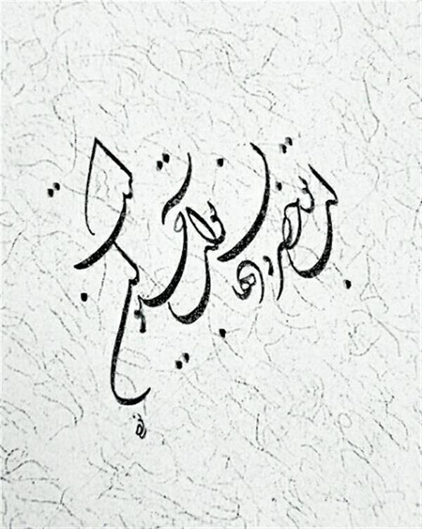 هنر خوشنویسی محفل خوشنویسی سمیه نوحی اقدمی لب تو خضر و دهان تو آب حیوان است...حافظ