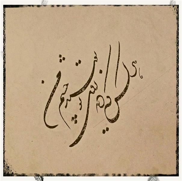 هنر خوشنویسی محفل خوشنویسی سمیه نوحی اقدمی هر کس که دید روی تو بوسید چشم من ....حافظ