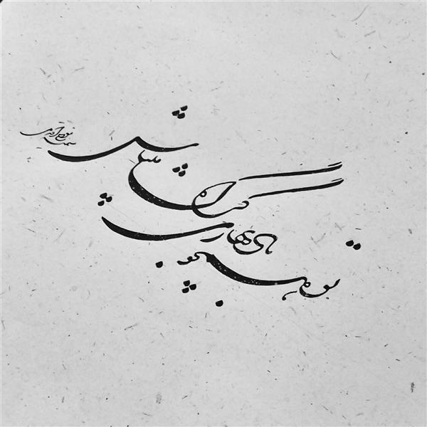 هنر خوشنویسی محفل خوشنویسی سمیه نوحی اقدمی تو همچو باد بهاری گره گشا میباش...حافظ