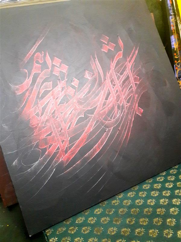 هنر خوشنویسی محفل خوشنویسی محمد ابراهیمی #بوم ۶۰ ×۶۰ #رنگ #اکریلیک #سیاه_مشق #شکسته_نستعلیق #خطنقاشی