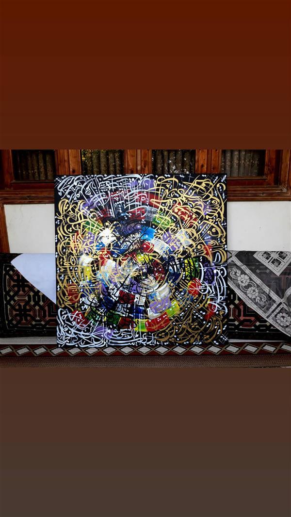هنر خوشنویسی محفل خوشنویسی محمد (محمد باقر )ابراهیمی #بوم ۱۰۰×۱۰۰ #رنگ #اکریلیک