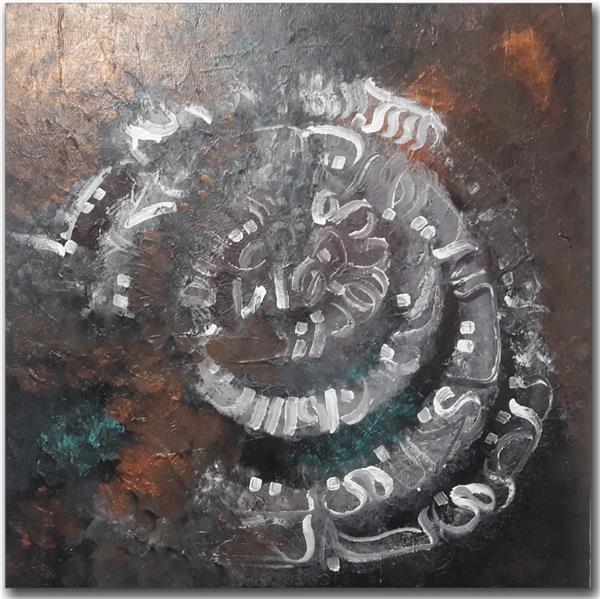 هنر خوشنویسی محفل خوشنویسی محمد (محمد باقر )ابراهیمی اکریلیک روی بوم ۹۰ در ۹۰ سانتیمتر #محمد_ابراهیمی_جویباری  #نقاشیخط_مدرن #کالیگرافی #هنر #دکوراسیون #دکور #دیزاین #چیدمان #آموزش_آنلاین