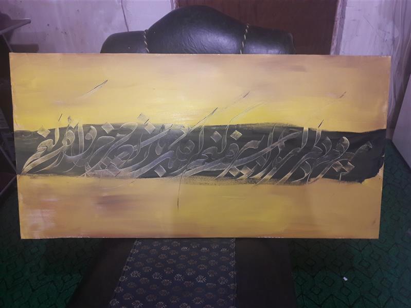 هنر خوشنویسی محفل خوشنویسی محمد (محمد باقر )ابراهیمی #بوم ۱۰۰×۵۰  #رنگ #اکریلیک