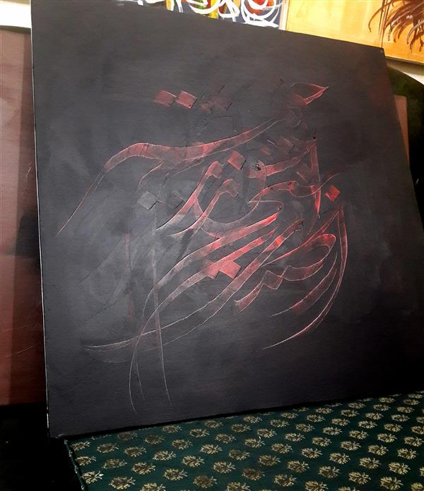 هنر خوشنویسی محفل خوشنویسی محمد ابراهیمی #بوم ۶۰×۶۰  #رنگ_اکریلیک #نقاشیخط #شکسته_نستعلیق #خطنقاشی #سیاه_مشق