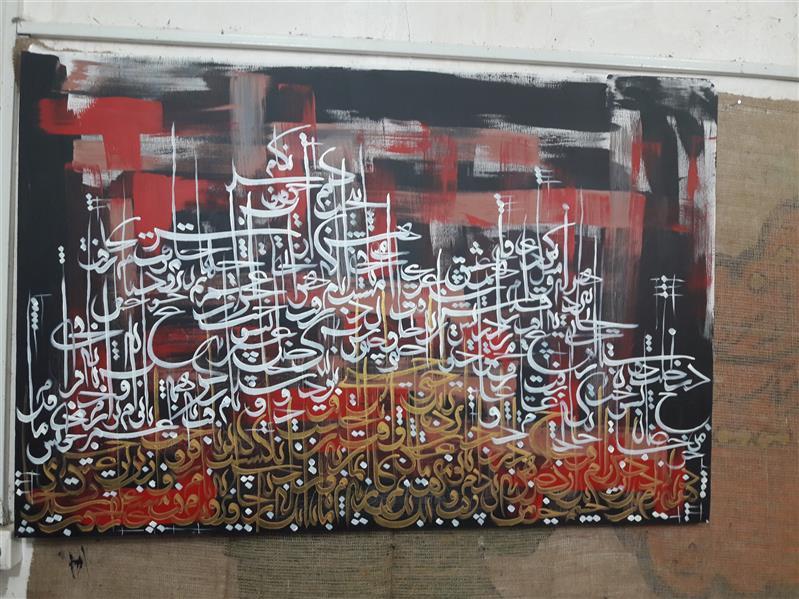 هنر خوشنویسی محفل خوشنویسی محمد (محمد باقر )ابراهیمی فروخته شد