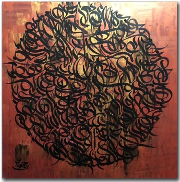 هنر خوشنویسی محفل خوشنویسی محمد (محمد باقر )ابراهیمی #رها  اکریلیک روی بوم ۱۰۰ در۱۰۰ #محمد_ابراهیمی_جویباری #تابلو_هنری #تابلو_نقاشیخط #خطاشی #شعر_ناب