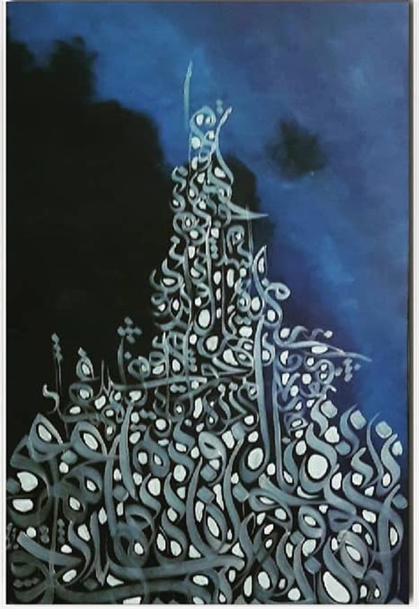هنر خوشنویسی محفل خوشنویسی محمد (محمد باقر )ابراهیمی اکریلیک روی بوم  عروج  #محمد_ابراهیمی_جویباری #تابلو #نقاشیخط