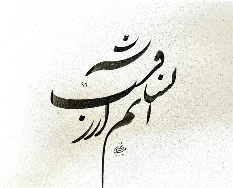 هنر خوشنویسی محفل خوشنویسی شایان پیمانی انسانم آرزوست #مولانا