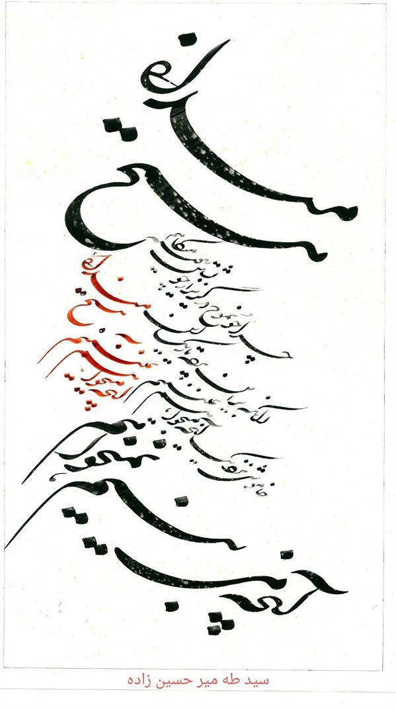 هنر خوشنویسی محفل خوشنویسی سیدطه میرحسین زاده قطعه خوشنویسی