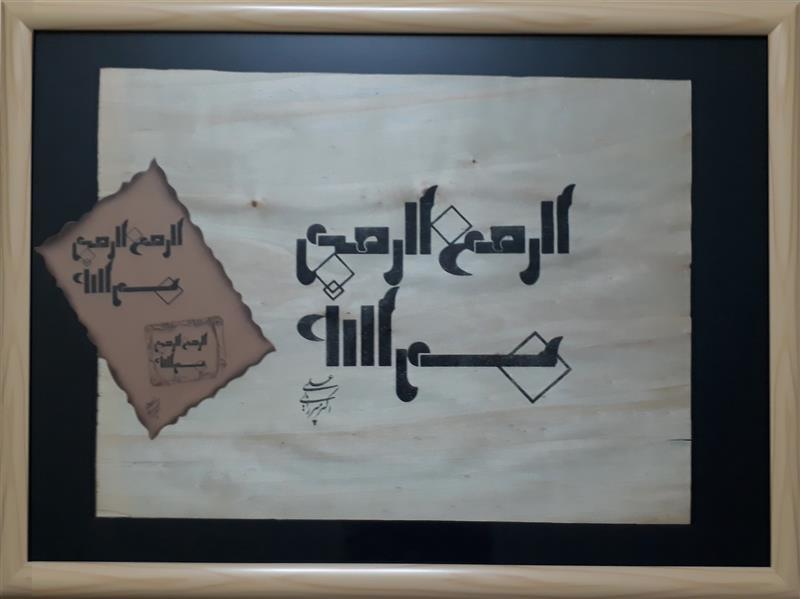 هنر خوشنویسی محفل خوشنویسی Ali_Akbar_Mirzaei #طراحی حروف