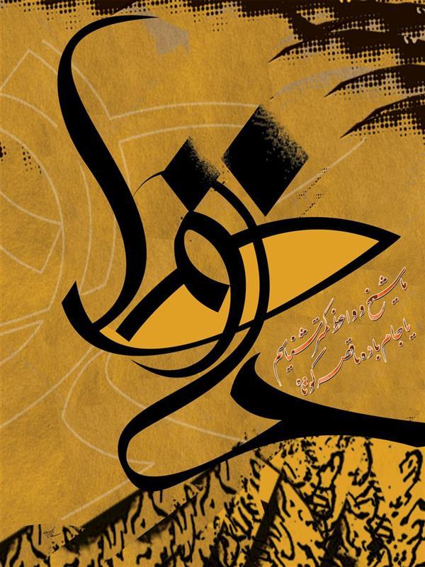هنر خوشنویسی محفل خوشنویسی Ali_Akbar_Mirzaei اشعارحافظ دراین کتیبه های تایپوگرافی ماشیخ و واعظ کمترشناسیم یاجام باده ماقصه کوتاه