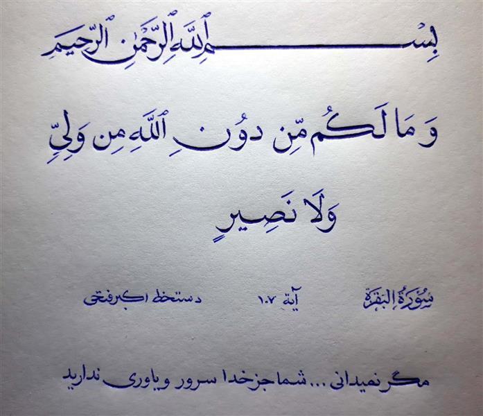 هنر خوشنویسی محفل خوشنویسی اکبرفتحی دستخط خودکاری