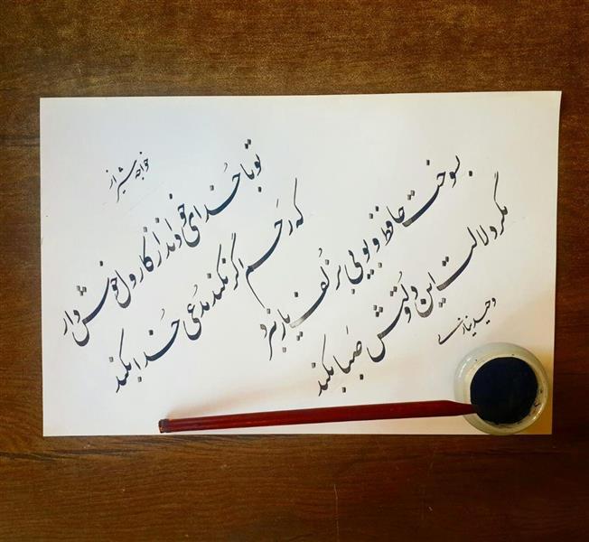 هنر خوشنویسی محفل خوشنویسی وحید نیازی چلیپایی از اشعار حضرت حافظ خط: وحید نیازی