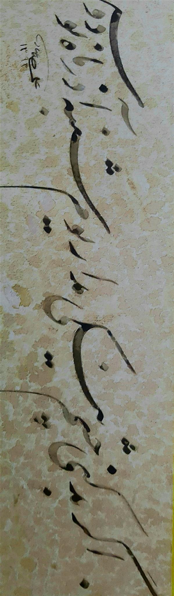 هنر خوشنویسی محفل خوشنویسی علیرضاعبادی