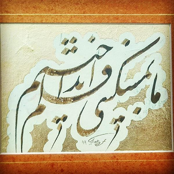 هنر خوشنویسی محفل خوشنویسی علیرضاعبادی کاغذدست ساز آهار مهره ، طلااندازی،مرکب،قلم۷میلی،سالتحریر۱۳۹۹