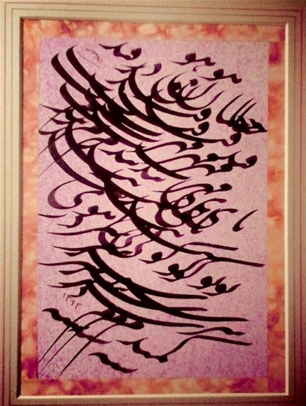 هنر خوشنویسی محفل خوشنویسی علیرضاعبادی قطعه سیاه مشق ، قطاعی،قلم مشقی جلی