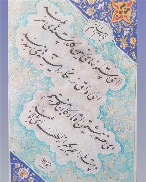 هنر خوشنویسی محفل خوشنویسی علیرضاعبادی چلیپا در مدح حضرت امام رضا ع دارای تذهیب  بسیار نفیس،پاسپارتو