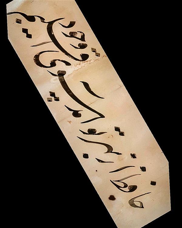 هنر خوشنویسی محفل خوشنویسی علیرضاعبادی قطعه سطر ترکیبی ،قلم ۵ میلی درصورت در خواست خرید اثر تذهیب خواهد شد