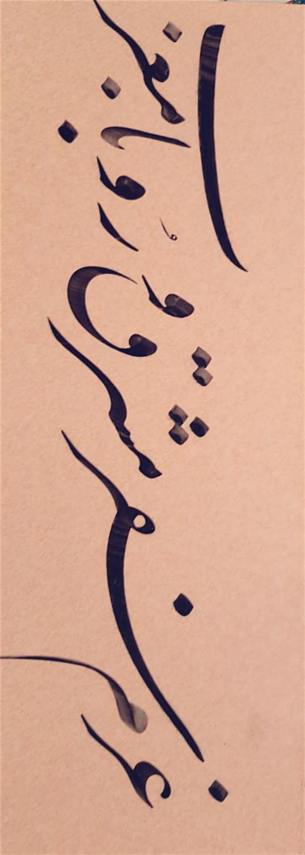 هنر خوشنویسی محفل خوشنویسی علیرضاعبادی قطعه سطر ،قلم مشقی ،تاریخ تحریر۱۳۹۴