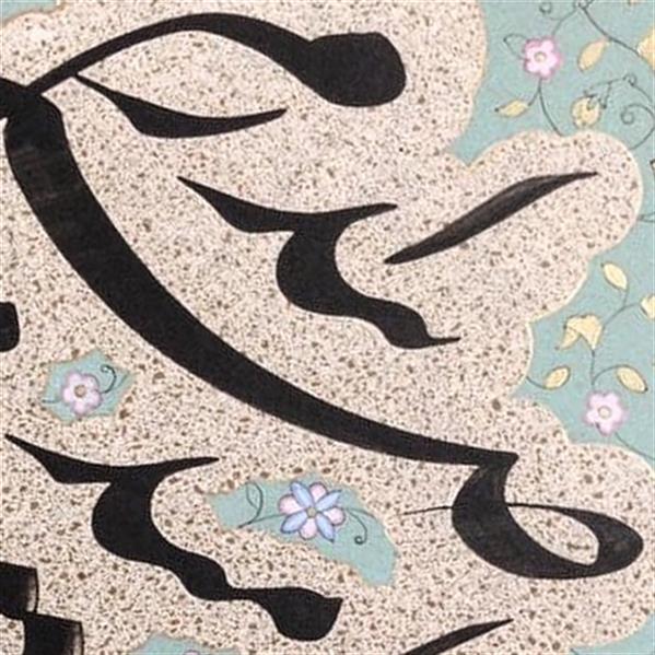 هنر خوشنویسی محفل خوشنویسی علیرضاعبادی برشی از یک اثر، اندازه قلم۱۲ میلیمتر