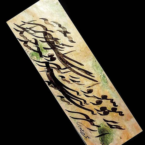 هنر خوشنویسی محفل خوشنویسی علیرضاعبادی سیاه مشق دفتری، برو ازسربِنَه کبروحسد را