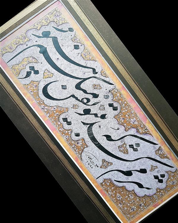 هنر خوشنویسی محفل خوشنویسی علیرضاعبادی قطعه ترکیبی ،مذَهَّب،قلم۶میلی