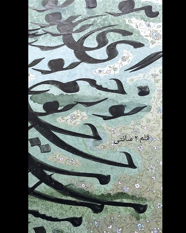 هنر خوشنویسی محفل خوشنویسی علیرضاعبادی برشی از یک قطعه سیاه مشق مذهّب، اندازه قلم ۲سانتیمتر