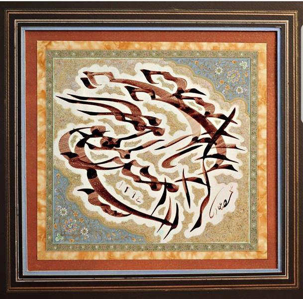 هنر خوشنویسی محفل خوشنویسی علیرضاعبادی قطعه سیاه مشق ترکیبی، مُذهّب،قطاعی،قلم یکسانت