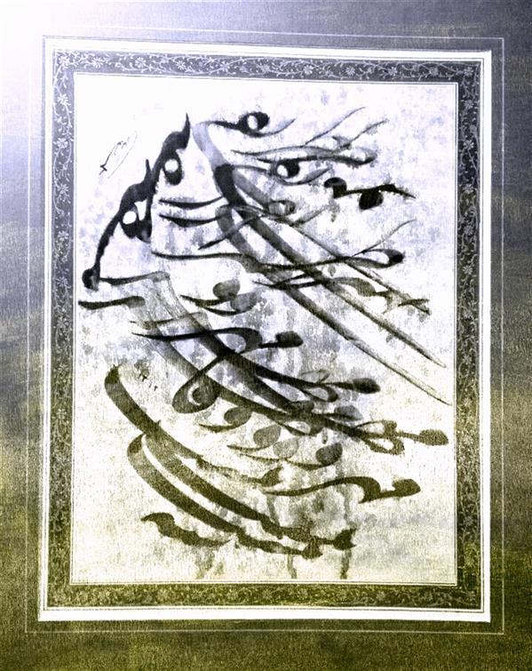 هنر خوشنویسی محفل خوشنویسی علیرضاعبادی قطعه سیاه مشق، قطاعی، مذهّب حاشیه،قلم یکسانت، اندازه:۴۰×۵۰متن:طریقی بهترازمهرووفانیست