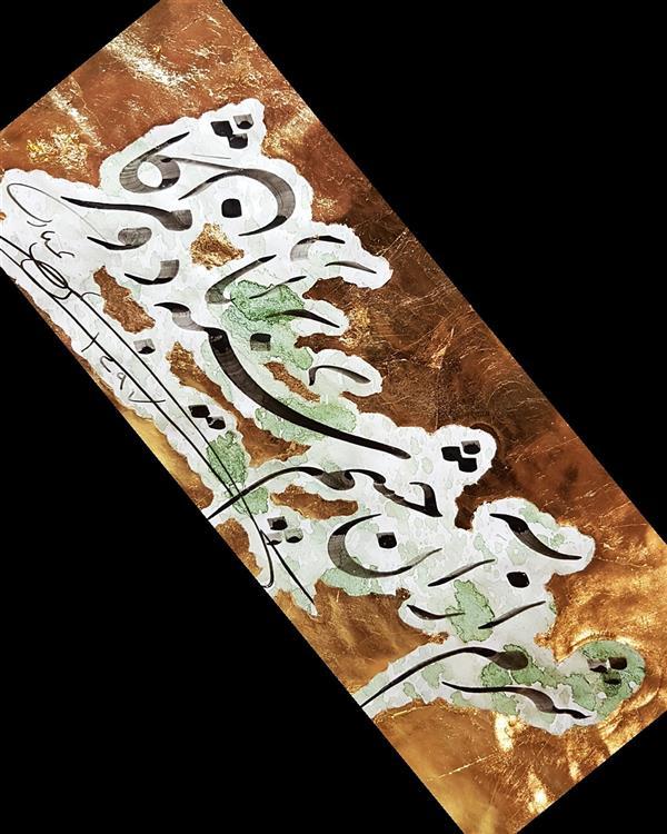 هنر خوشنویسی محفل خوشنویسی علیرضاعبادی قطعه سطر ترکیبی قلم مشقی طلا اندازی شده
