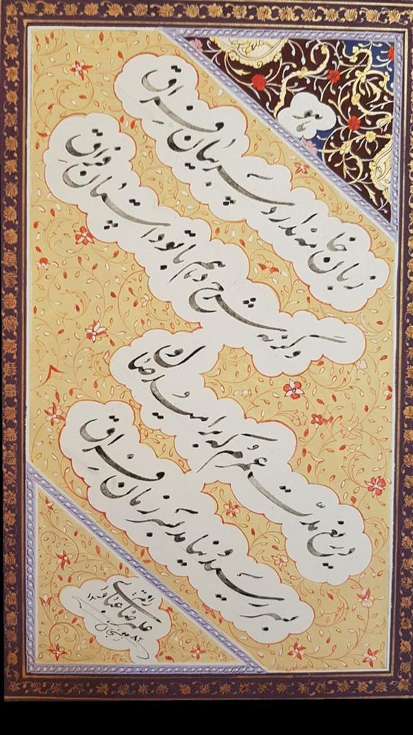 هنر خوشنویسی محفل خوشنویسی علیرضاعبادی چلیپا قلم دومیلی سال تحریر ۱۳۸۲ باتذهیب نفیس
