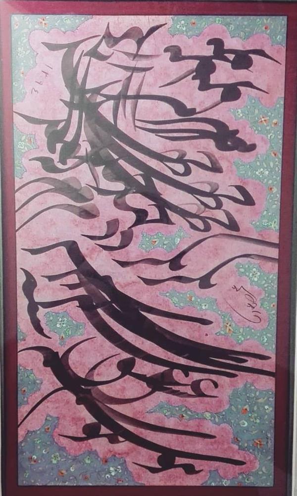 هنر خوشنویسی محفل خوشنویسی علیرضاعبادی قطعه سیاه مشق قلم یک سانت مُذهّب