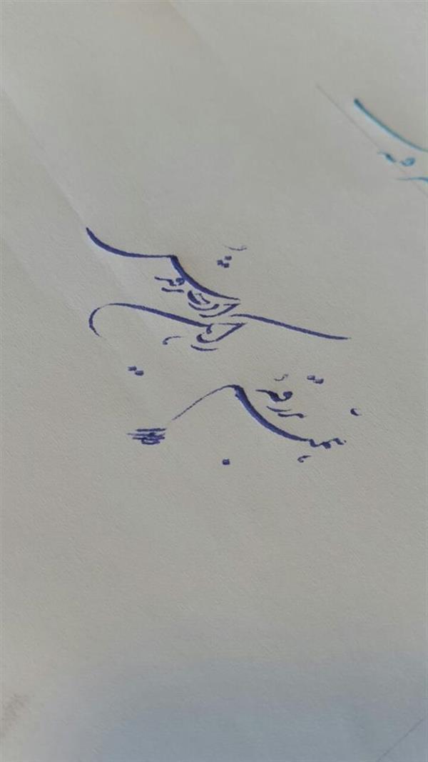 هنر خوشنویسی محفل خوشنویسی سیدمصطفی طباطبایی همتم بدرقه اه کن ای طایرقدس @khodkareman