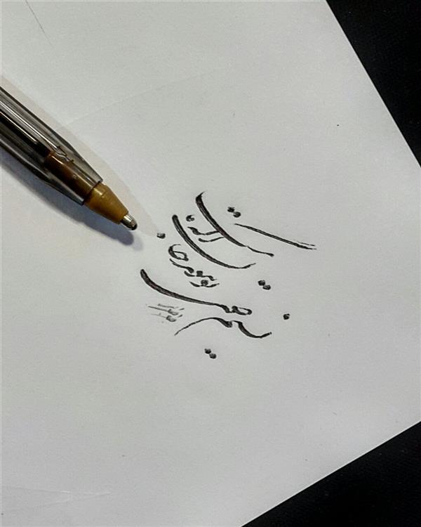 هنر خوشنویسی محفل خوشنویسی سیدمصطفی طباطبایی