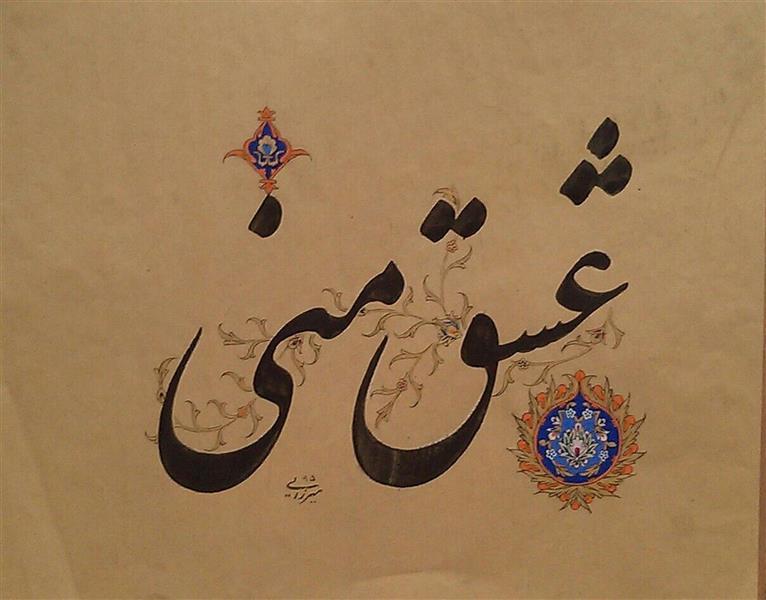 هنر خوشنویسی محفل خوشنویسی محمود میرزایی ابعاد اثر ۳۵* ۲۵ قلم ۱۵ میل