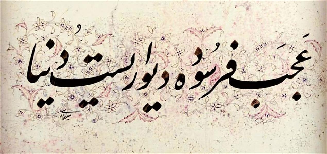 هنر خوشنویسی محفل خوشنویسی محمود میرزایی تحریر با قلم جلی