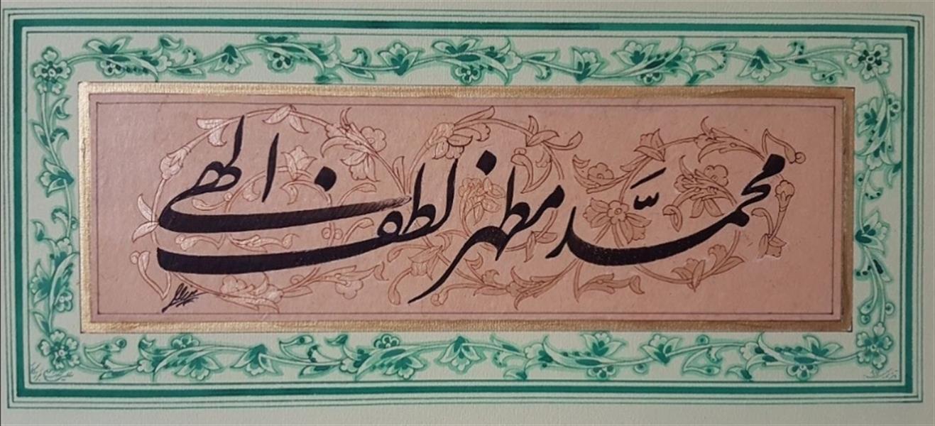 هنر خوشنویسی محفل خوشنویسی محمود میرزایی اجراء با قلم جلی روی کاغذ آهار مهره میرزا