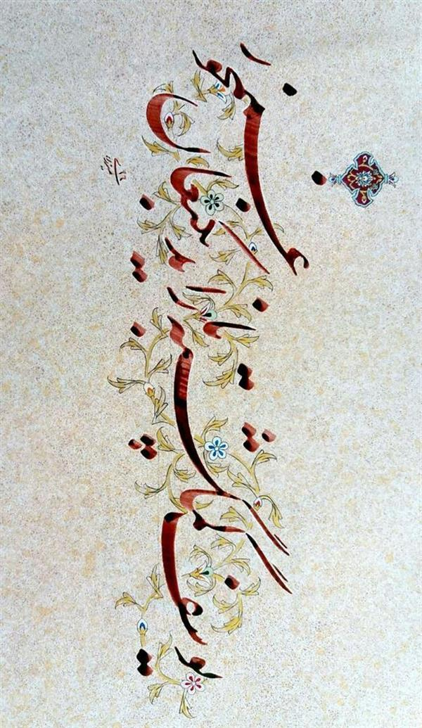 هنر خوشنویسی محفل خوشنویسی محمود میرزایی ابعاد اثر ۳۵*۲۵ سانتیمتر قلم جلی