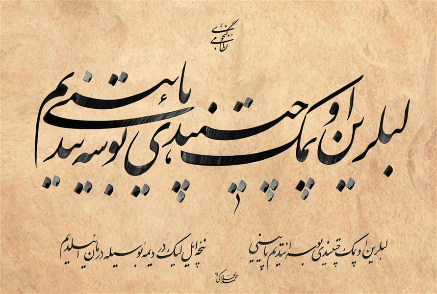 هنر خوشنویسی محفل خوشنویسی محمدافلاکی