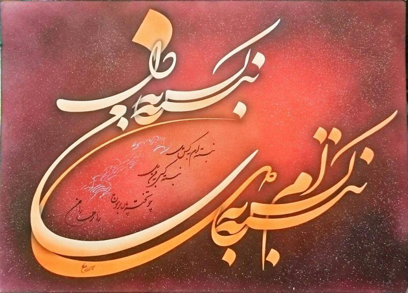 هنر خوشنویسی محفل خوشنویسی حسن ترابی