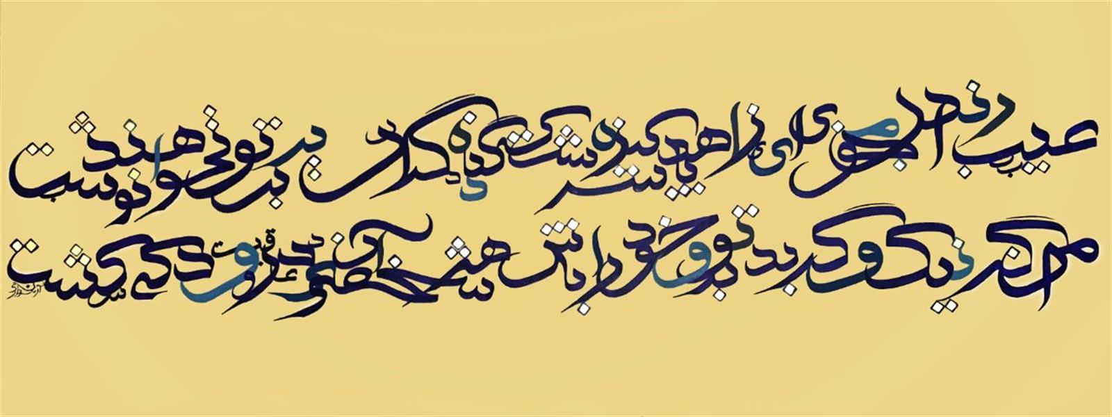 هنر خوشنویسی محفل خوشنویسی arman sardari اکرلیک روی بوم 1.5×70